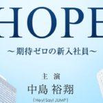 ドラマ「HOPE〜期待ゼロの新入社員〜」前半戦までを見ての小感想