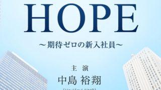 「HOPE〜期待ゼロの新入社員〜」前半戦までを見ての小感想