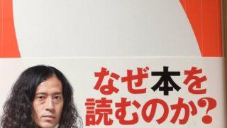 芥川賞作家又吉先生の思考回路    夜を乗り越えるで価値観、感性が浮き彫りに