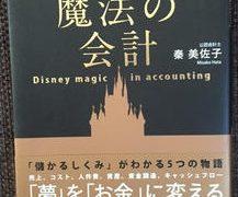 「ディズニーの魔法」はビジネスにも通用する