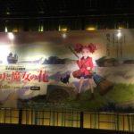 「メアリと魔女の花」を観た感想&ポロックからジブリへの感謝と卒業の解説<ネタバレあり>