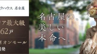 北綾瀬・綾瀬再開発計画とザ・パークハウス名古屋について