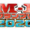 M-1グランプリ2020の準決勝に行ってきた感想(まとめのまとめ)